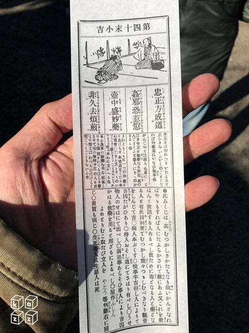 08.おみくじ.jpg