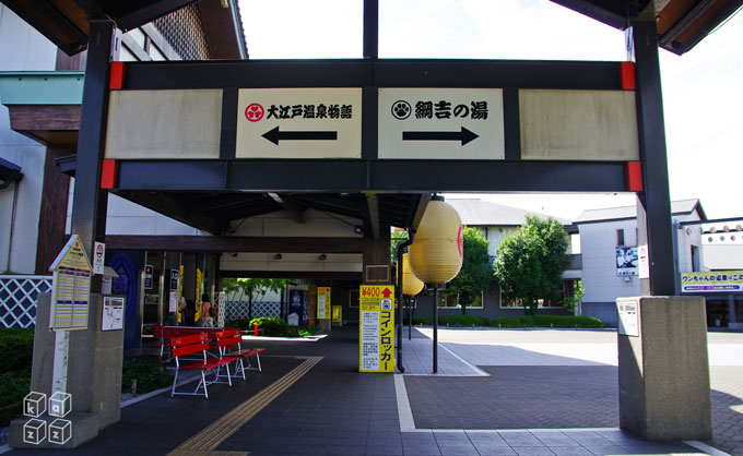 01.綱吉の湯.jpg